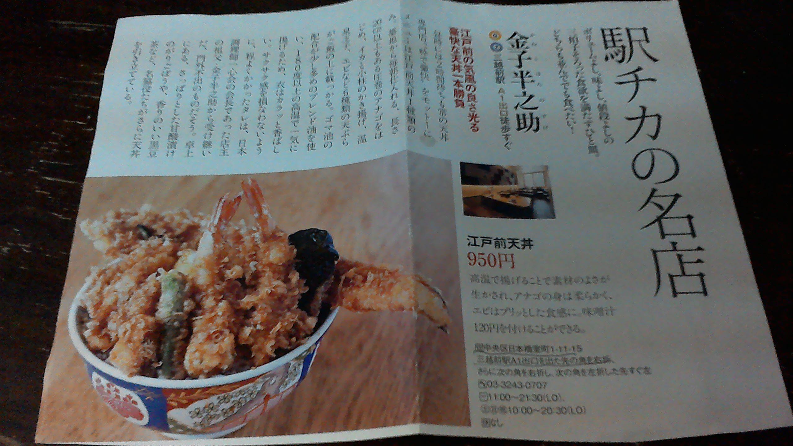 天丼P_20150308_102312