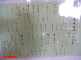 315marumiya-4.jpg