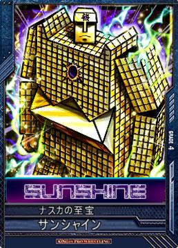 SUNSHINE3最終