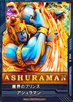 ashuraman.jpg