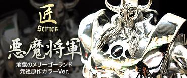 ba_top_takumi_ganso.jpg