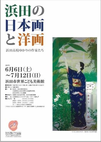 05浜田の日本画と洋画 (340x480)