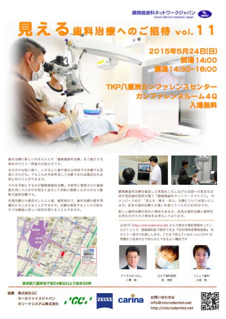 顕微鏡歯科ネットワークジャパン「見える歯科治療へのご招待 vol.11」