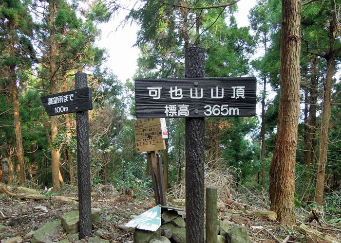 2014,12,31可也山-13