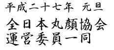 平成二十七年元日 全日本丸顔協会運営委員一同