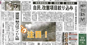 中日新聞一面