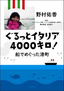 野村佑香 書籍出版