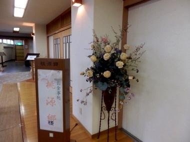花いさわ (1)
