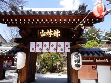 平福寺 (2)