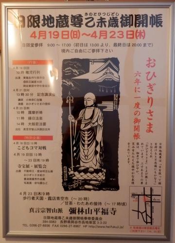 平福寺 (47)