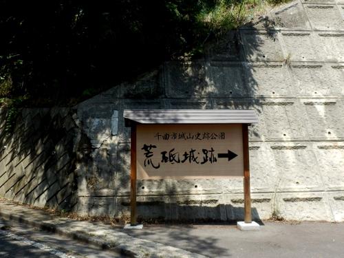 戸倉 (70)