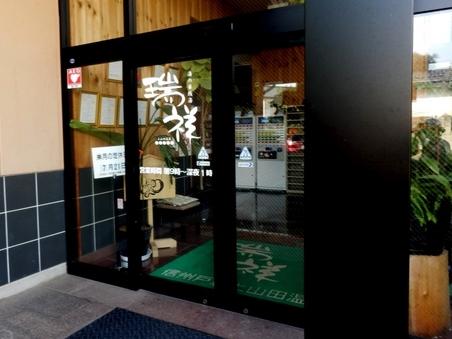 上山田温泉 (3)