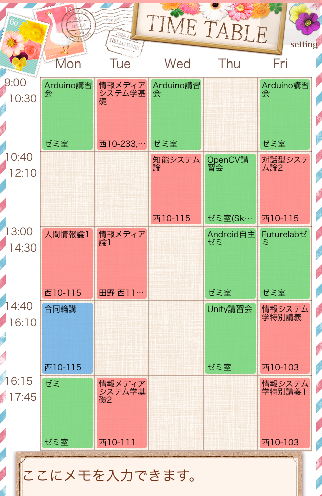 shiho_timetable