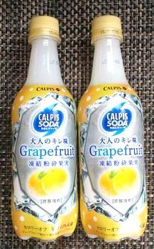 カルピスソーダ大人のキレ味グレープフルーツ2
