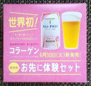 オールフリー コラーゲン2缶