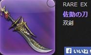 佐助の刀2