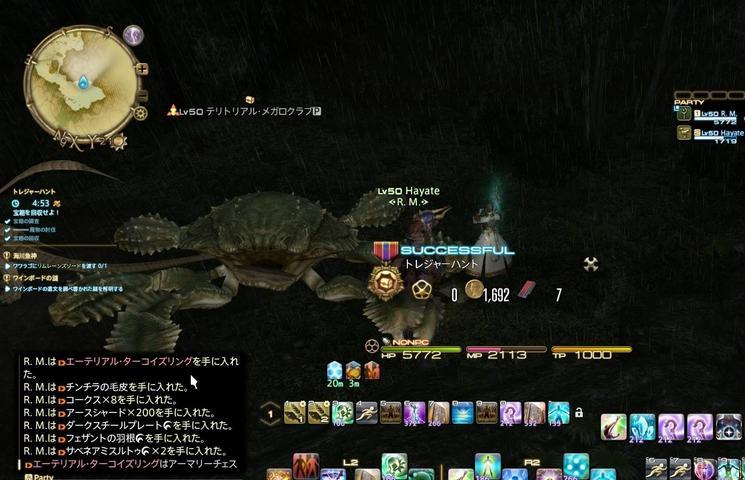 トレハンG5白魔編