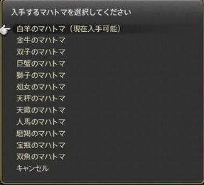 251ゾディ試練3