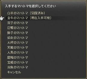 マハトマ選択画面
