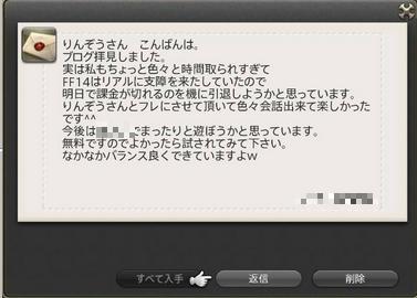 お手紙ありがとうございました