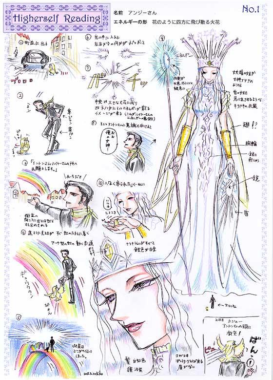 初訪 妖精の女王のようなハイヤーさん