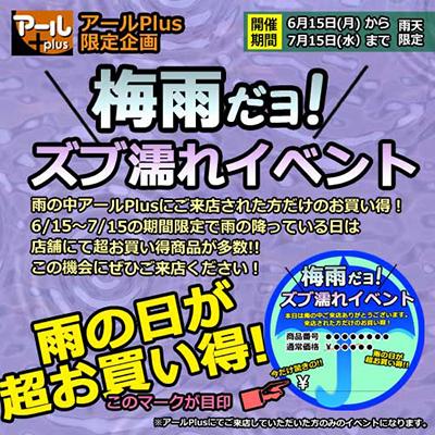 梅雨ダヨ!ずぶ濡れイベント!