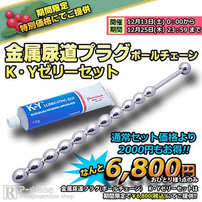 金属尿道プラグ(ボールチェーン)+K・Yゼリーセット
