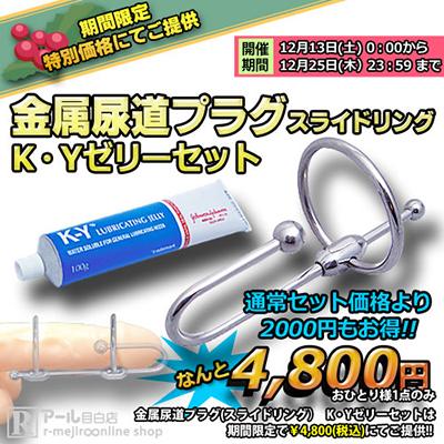 金属尿道プラグ(スライドリング)+K・Yゼリーセット