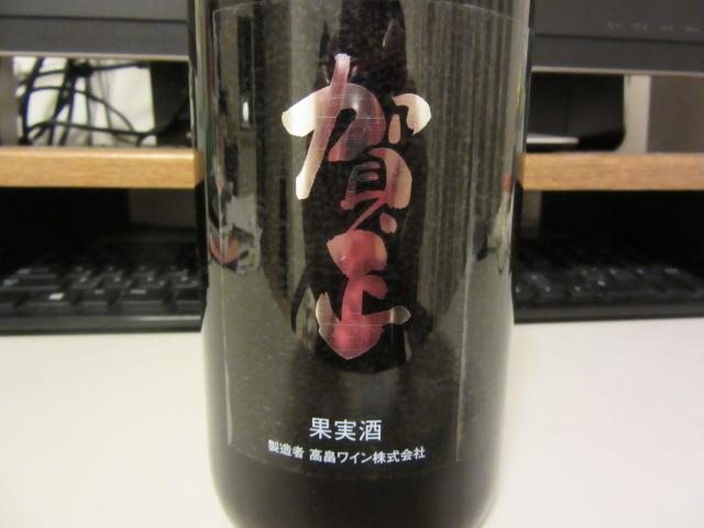 賀正ワイン①