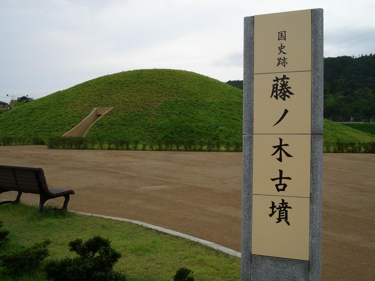 fujinokikofun.jpg
