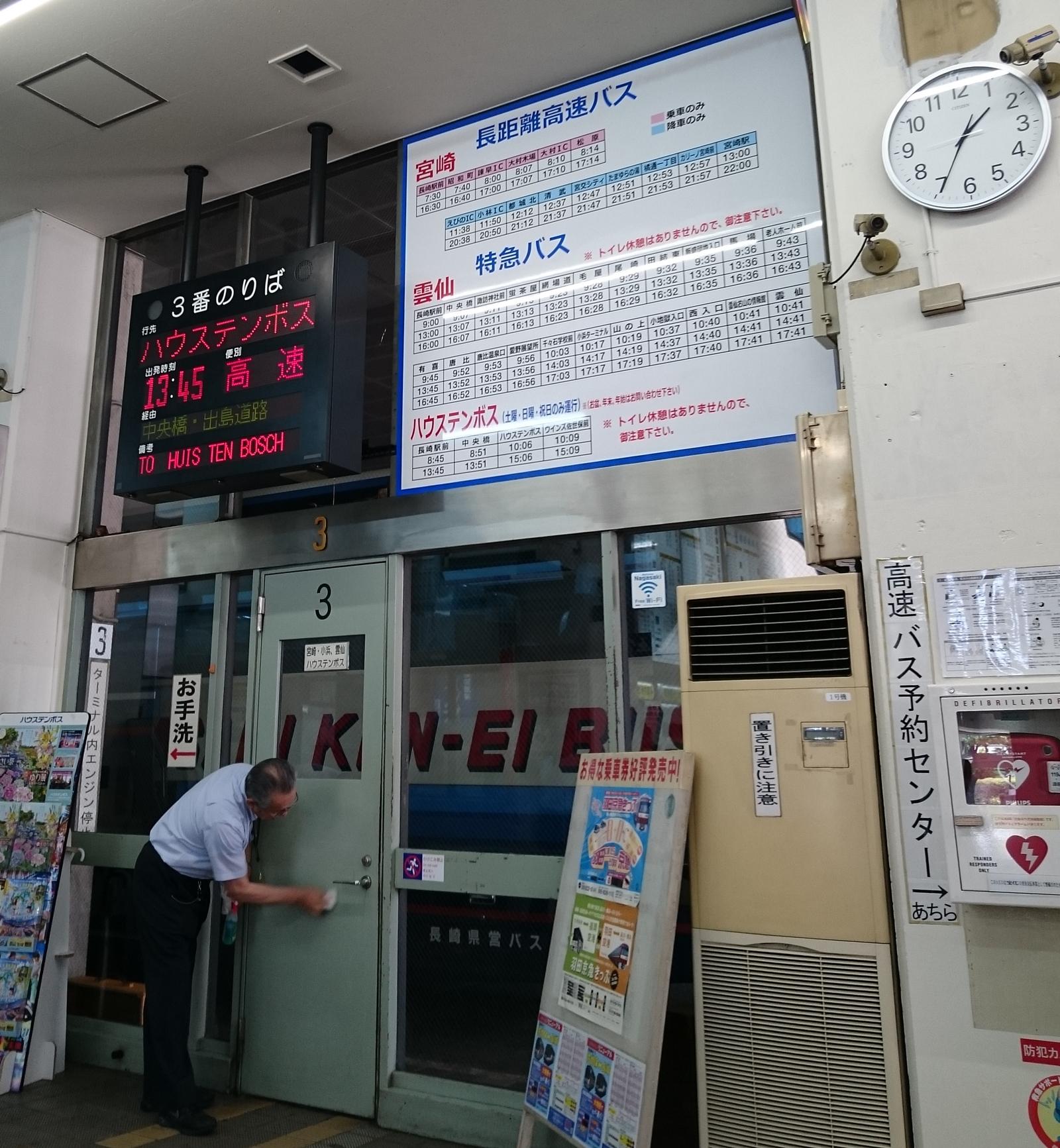 nagasakibusstation.jpg
