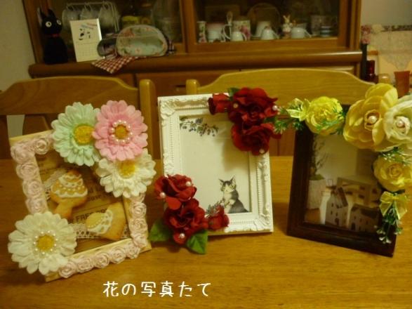 花の写真たて