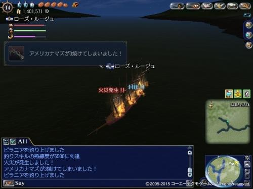 アマゾン釣り中火事