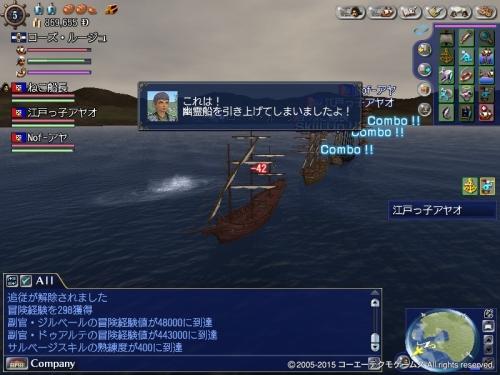 マラカイボ幽霊船3