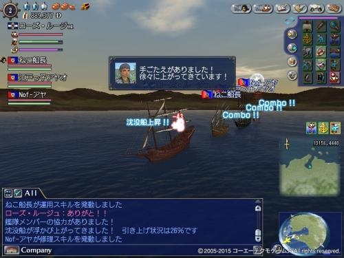 マラカイボ幽霊船2