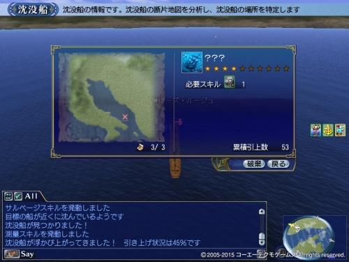 沈没船54隻目
