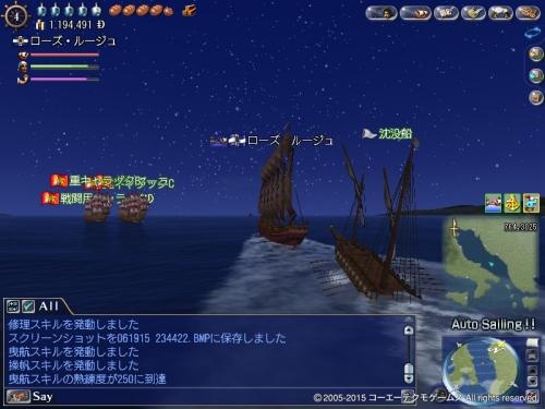 沈没船54隻目2