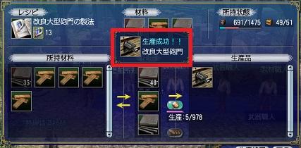 改良大型砲門