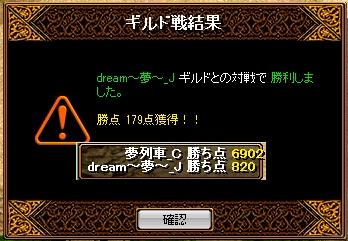 夢列車vs dream~夢~ 2