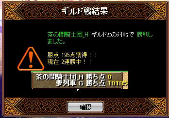 夢列車vs茶の間騎士団 3