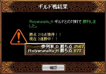 夢列車vsRoiyarunaitu 5