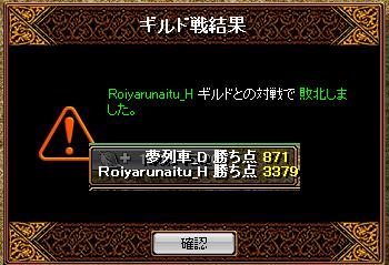 夢列車vsRoiyarunaitu 7