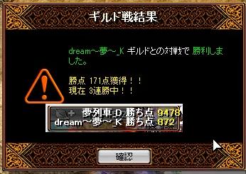 夢列車vs dream~夢~ 3