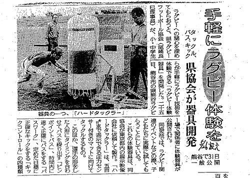 ハードタックラー_読売新聞