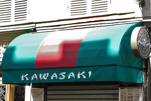 パリの日本語