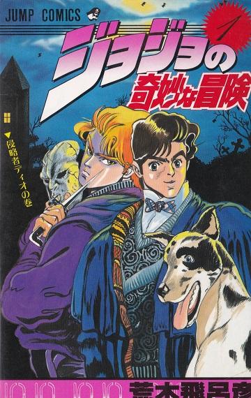 10選:ジョジョの奇妙な冒険