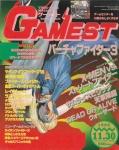 『ゲーメスト』1996年11月30日号の表紙