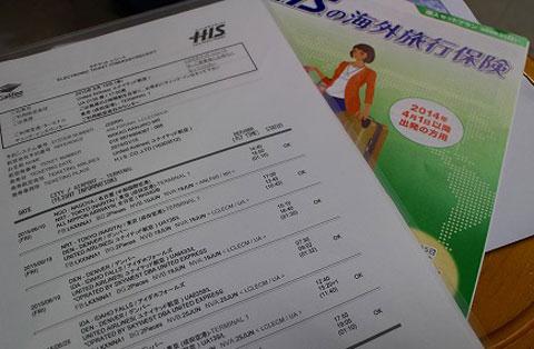 チケット&海外旅行保険申込書