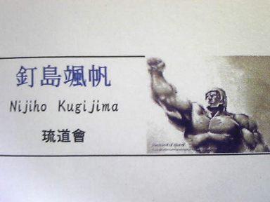 150420 覇王②