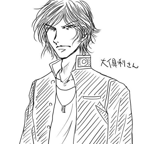 大倶利さん
